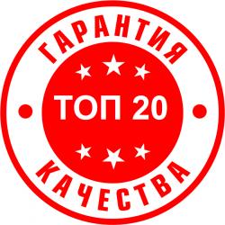 Топ 20 лучших