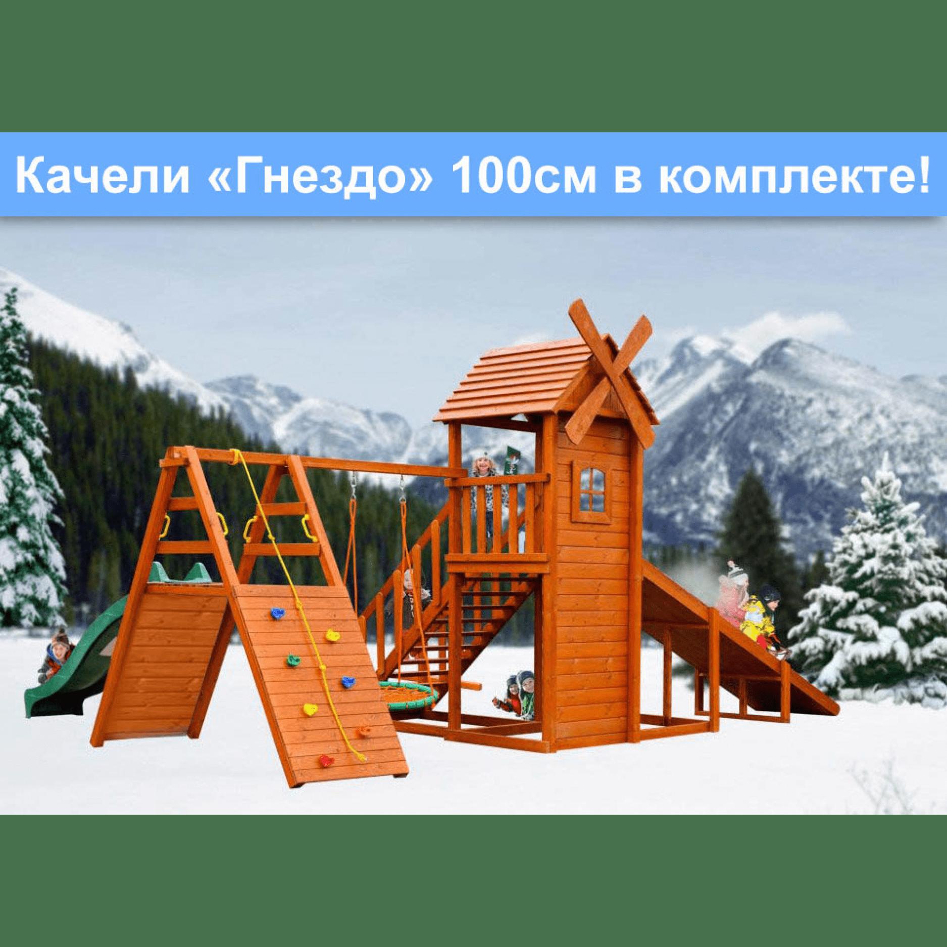 """Зимние горки Мельница """"м5"""" всесезонная"""