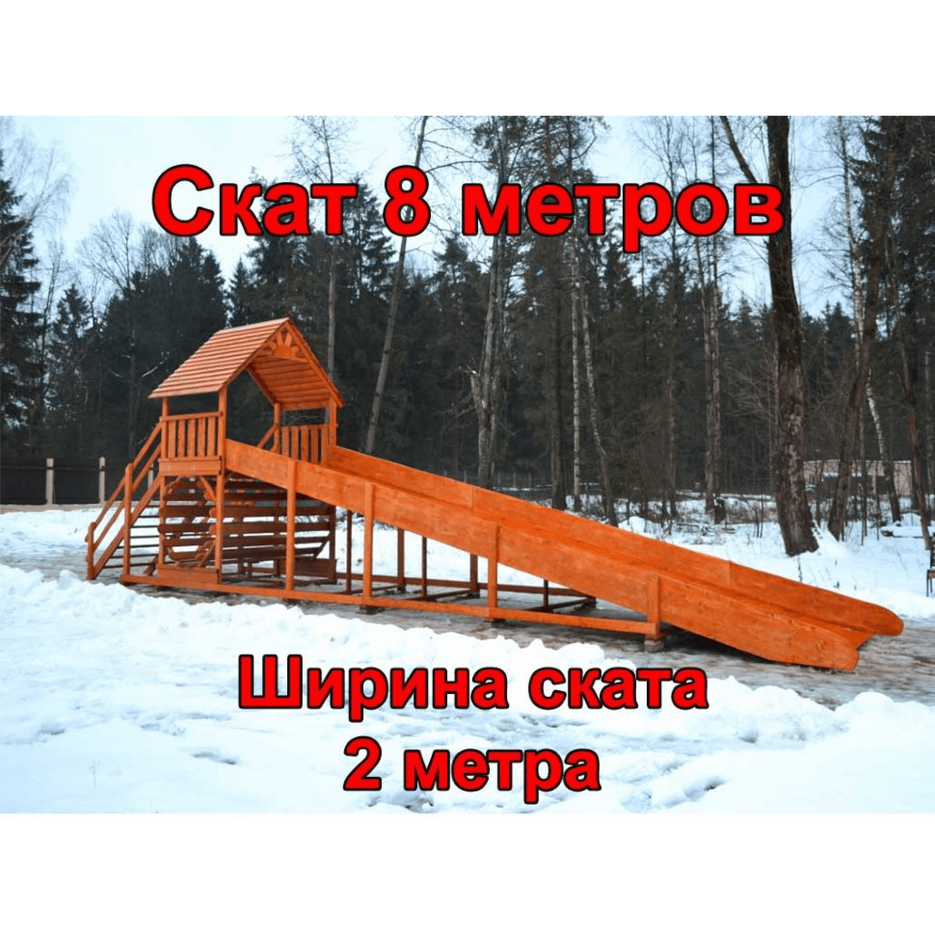 "Зимняя горка ""Метелица"""